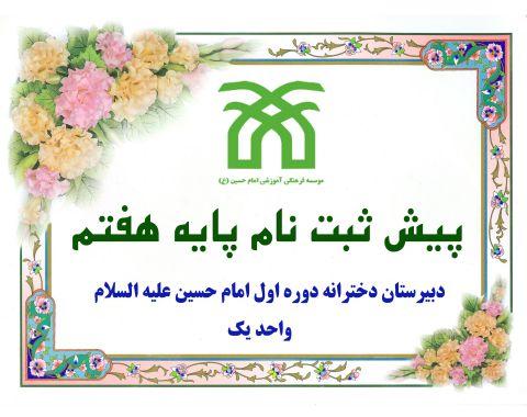 پیش ثبت نام پایه هفتم _ دبیرستان دخترانه دوره اول ( واحد یک )